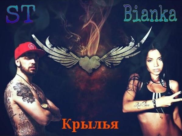 Клип «Крылья» Бьянка feat. ST - Роль ведущего