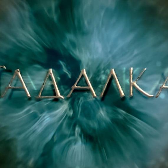 Сериал «Гадалка» (ТВ-3, 2013)