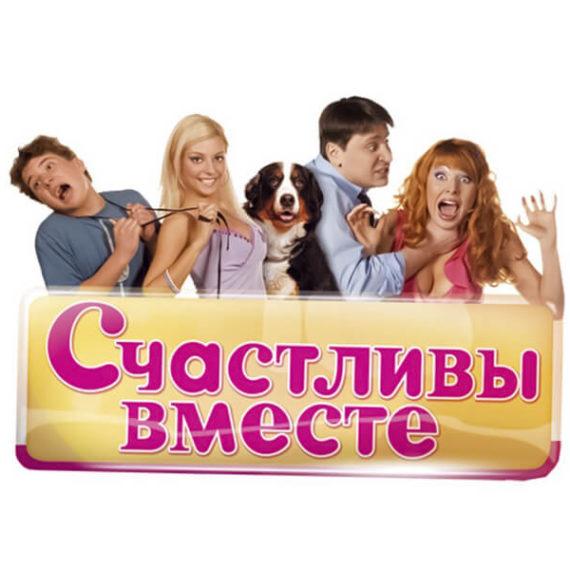 Сериал «Счастливы вместе» (ТНТ, 2006)