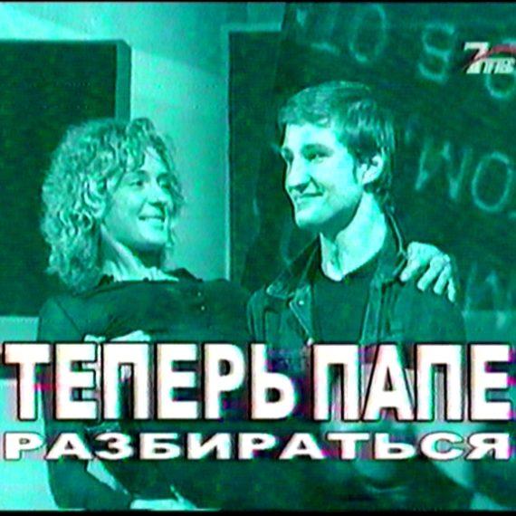 """Шоу """"Абсолютный слух"""", канал 7-ТВ. Марина Купцова и Роман Акимов."""